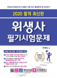 합격 위생사 필기시험문제(2020)