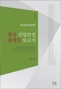 한국 산업안전 불평등 보고서