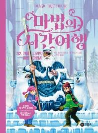 마법의 시간여행. 32: 겨울 나라의 얼음 마법사