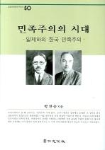 민족주의의 시대