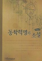 동학혁명과 소설
