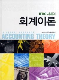 IFRS 시대의 회계이론