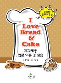 만화와 함께 배우는 I Love Bread Cake 제과제빵 입문 이론 및 실습