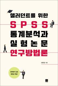샐러던트를 위한 SPSS 통계분석과 실험논문 연구방법론
