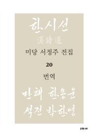 미당 서정주 전집. 20: 번역