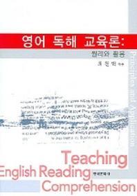 영어 독해 교육론 (원리와 활용)