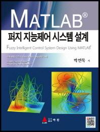 MATLAB 퍼지 지능제어 시스템설계
