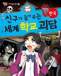 친구가 들려주는 세계 학교 괴담: 한국