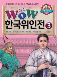 Wow 한국위인전. 3: 예술가편 종교인편 모험가 혁명가편 독립운동가편