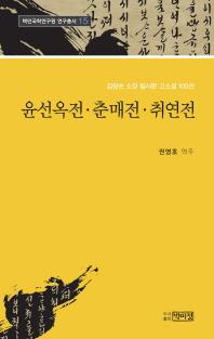윤선옥전 춘매전 취연전