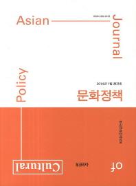 문화정책(2014년 1월 창간호)