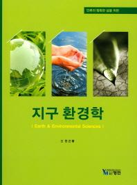 인류의 행복한 삶을 위한 지구 환경학
