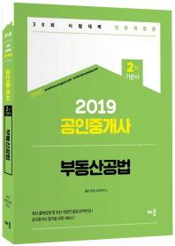 부동산공법(공인중개사 2차 기본서)(2019)