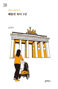 베를린 육아 1년(큰글씨책)
