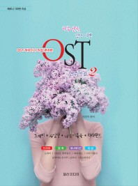 OST 작곡가가 직접 편곡한 하루한곡 감성여행 OST연주곡집. 2