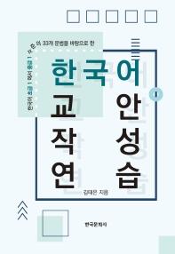 한국어 교안작성 연습
