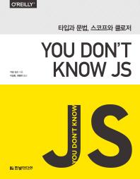 You Don't Know JS: 타입과 문법, 스코프와 클로저