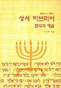 성서 히브리어 분석과 해설