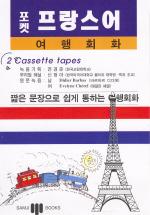 포켓 프랑스어 여행회화(교재+Tape2개)