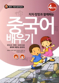 치치 밍밍과 함께하는 중국어 배우기. 4: 동화로 배우는 중국어