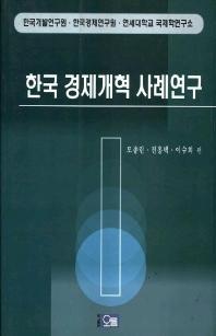 한국 경제개혁 사례연구