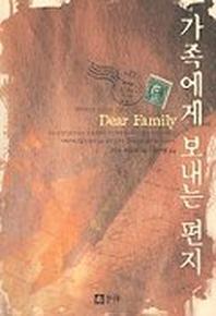 가족에게 보내는 편지
