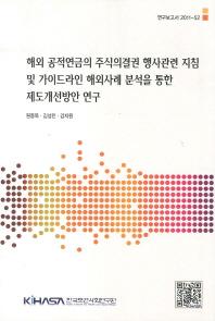 해외 공적연금의 주식의결권 행사관련 지침 및 가이드라인 해외사례 분석을 통한 제도개선방안 연구