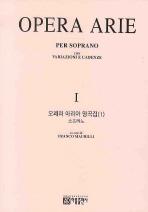 오페라 아리아 명곡집. 1: 소프라노