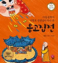 아동문학가 이영호 선생님이 다시 쓴 옹고집전