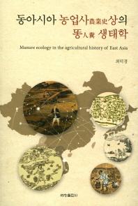 동아시아 농업사상의 똥생태학
