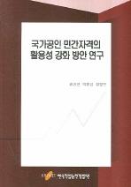 국가공인 민간자격의 활용성 강화 방안 연구
