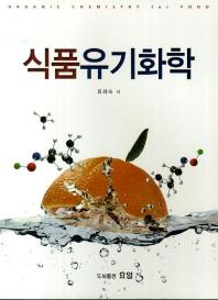 식품유기화학