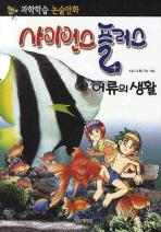 사이언스 플러스: 어류의 생활