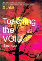 TOUCHING THE VOID(공망비약)
