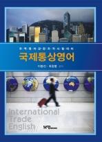 국제통상영어