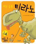 애완 공룡 티라노