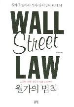 월가의 법칙(WALL STREET LAW)
