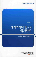세계화시대 한국의 국가안보