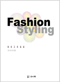 패션 스타일링