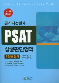 유형별분석 PSAT 상황판단 영역