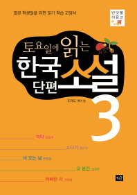 토요일에 읽는 한국 단편 소설. 3
