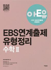 아E유 수학2 (EBS연계출제)(유형정리)(2014)