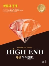내신 하이엔드(High End) 고등 확률과 통계(2021)