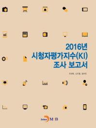 시청자평가지수(KI) 조사 보고서(2016)