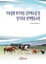 가축질병 위기대응 실무매뉴얼 및 알기쉬운 방역행동요령