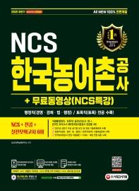 2021 하반기 All-New 한국농어촌공사 NCS+전공+실전모의고사 6회+무료동영상(NCS특강)