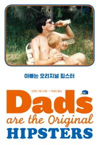 아빠는 오리지널 힙스터(Dads are the Original Hipsters)