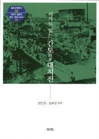 시가로 읽는 간토 대지진