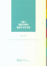 서울시 생활권계획의 활용과 운영 방향