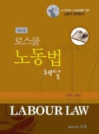 로스쿨 노동법 해설